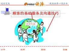 顾客服务及语言沟通技巧(企业案例实用版)
