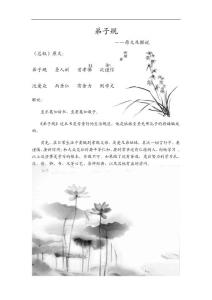 弟子规——原文及解说