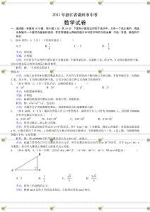 2011年浙江省湖州市中考数学试卷