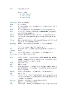 英汉电子工程专业英语术语定义