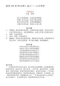 唐诗300首(附注释)卷六七言律诗doc