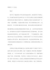 ]部队致新兵家长的一封信