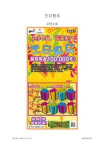 中国体育彩票集锦