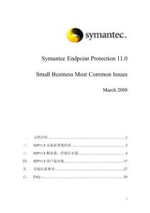 Symantec Endporint Protection安装指导