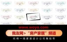 Woyo网房产家居频道_-装修设计公司合作推广文案