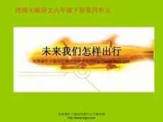 西师大版小学六年级语文下册第12课《未来我们怎样出行PPT课件》