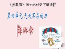 四年级科学下册 降落伞 1课件 苏教版