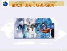 09国际市场营销