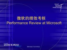 微软的绩效管理