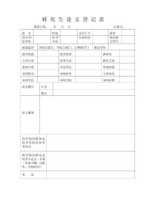 研究生论文登记表