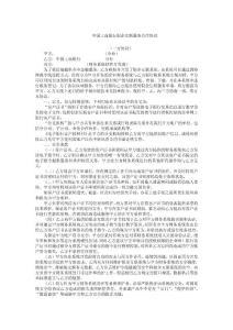 中国工商银行银企互联服务合作协议(律师修改)(三方)