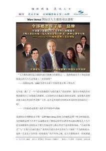 MV美沃国际注册人生教练课程介绍