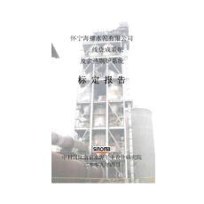 水泥烧成系统及余热锅炉系统标定报告
