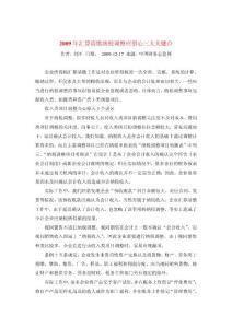 vgu2009年汇算清缴纳税调整..