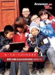 联想(中国)企业社会责任报告2010
