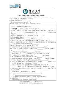 2011年暨南大学445汉语国际教育基础考研试题