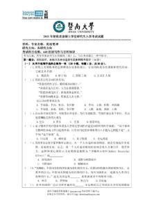 2011年暨南大学448汉语写作与百科知识考研试题