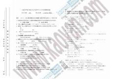 大连外国语学院662日语语言理论考研模拟试题