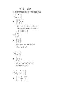 工程数学线性代数同济大学第五版课后习题答案(免费版)