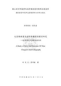九宫格与书法造型结构关系