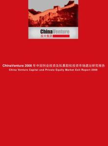 ChinaVenture 2008年中国创业投资及私募股权投资市场退出研究报告