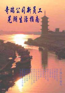 芜湖生活指南