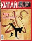 [整刊]《中国》俄文2012年2月