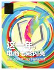 这一年,电商七彩闪亮《天下网商》2012年1月