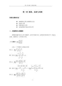 江苏专转本高等数学 极限、连续与间断 例题加练习