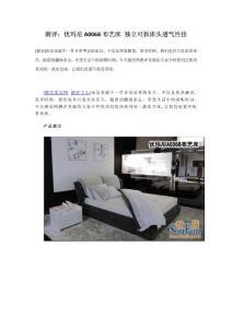 测评:优玛尼A006B布艺床 独立可拆床头透气性佳