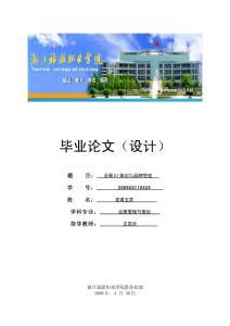 毕业论文(设计) 开题报告: 会展CI策划与品牌管理