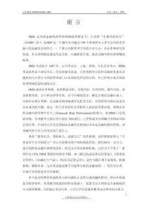FRM中文精要