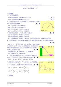 杭电《大学物理习题集》(上)习题解答