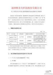 欧菲光:关于本次非公开发行股票募集资金运用的可行性报告