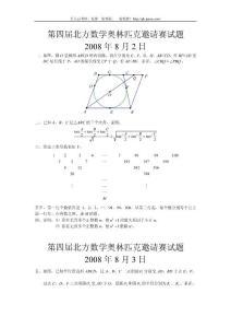 第四届北方数学奥林匹克数学题