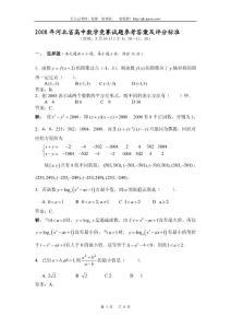 数学竞赛试题及评分标准2