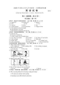 [中考英语]2009年唐山市九年级第二次模拟检测英语试卷及答案