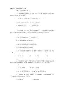 浙江省事业单位招考试卷[公务员考试复习资料]