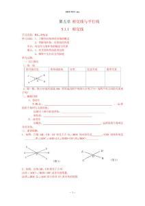 初一下册_数学_导学案