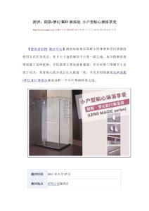 测评:朗斯梦幻B31淋浴房 小户型贴心淋浴享受