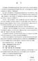 贺银成2011国家临床执业医师资格考试辅导讲义试读