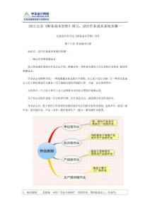 2012注会《财务成本管理》预习:设计作业成本系统步骤一