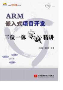 ARM嵌入式项目开发三位一体实战精讲试读