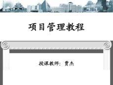 项目管理第一章