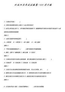 行政执法考试试题卷-500练习题【薪酬管理类】