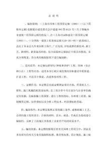 上海市园林工程预算定额(2000)