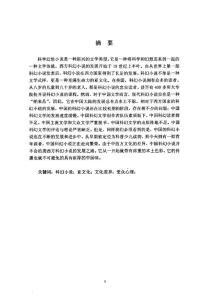 中国科幻小说的受众心理解读
