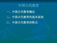 古代教育 中国文化概论PPT 教学课件
