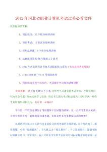 2012年河北省职称考试选择题