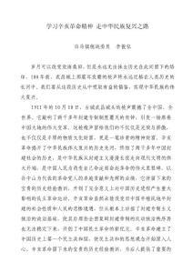 学习辛亥革命精神 走中华民族复兴之路办公文档 合同 总结 计划 报告 研究 心得 汇报